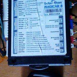 Автоэлектроника - автосигнализация Scher-khan magicar 8, 0