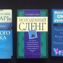 Словари, справочники, энциклопедии - Словари, 0