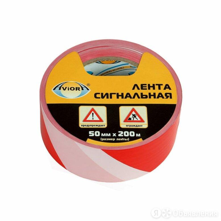 Сигнальная лента AVIORA 302-011 по цене 265₽ - Одежда и аксессуары, фото 0