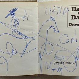 Вещи знаменитостей и автографы - Сальвадор Дали. Рисунок «Дон Кихот», 1974, 0