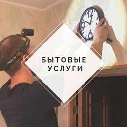 Бытовые услуги - Мастер на час, 0