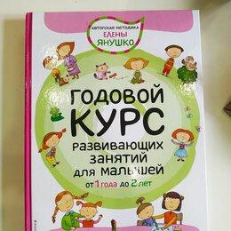 Учебные пособия - Елена Янушко: годовой курс развивающих занятий для малышей от 1 до 2, 0