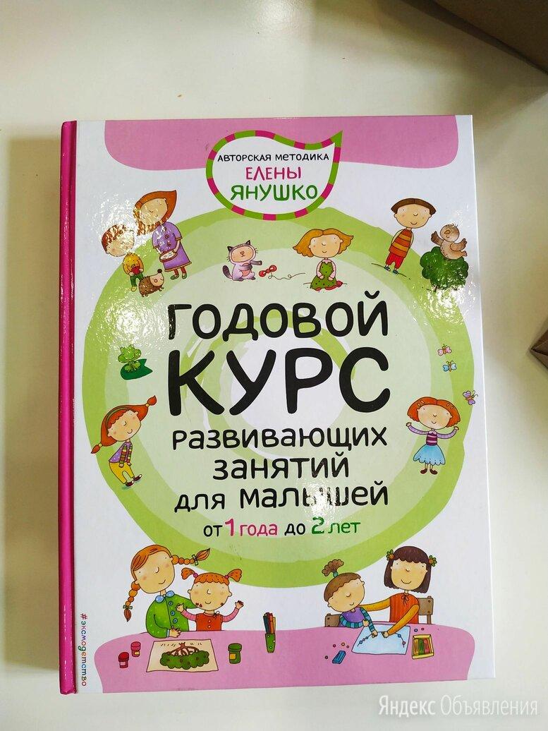 Елена Янушко: годовой курс развивающих занятий для малышей от 1 до 2 по цене 350₽ - Учебные пособия, фото 0
