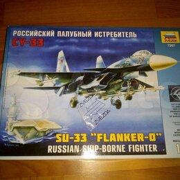 Сборные модели - Сборная модель zvezda российский палубный истребитель су-33 (7207pn) 1:72, 0