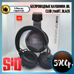 Наушники и Bluetooth-гарнитуры - Беспроводные наушники JBL Club 700BT, black, 0
