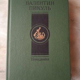 """Художественная литература - В. Пикуль """"Неведимки"""", 0"""