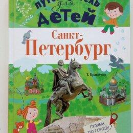 Дом, семья, досуг - Путеводитель для детей Санкт-Петербург, 0