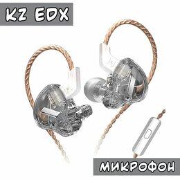 Наушники и Bluetooth-гарнитуры - Новые Наушники KZ EDX с Микрофоном, 0