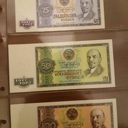 Банкноты - копии банкнот СССР , 0