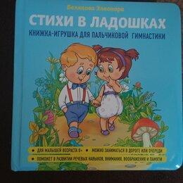 Детская литература - Белякова Элеонора. СТИХИ В ЛАДОШКАХ .…, 0