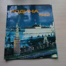 Постеры и календари - Настенный календарь 1982 года РОДИНА  ПОЛИТИЗДАТ 1981г. СССР, 0