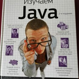 """Компьютеры и интернет - """"head first java, изучаем java"""", кэти сьерра, берт бэйтс, 0"""