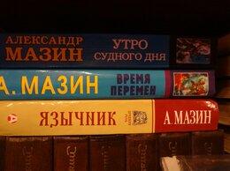 Художественная литература -      Фантастические романы. А. Мазина , 0