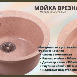 Кухонные мойки - Мойка кухонная круглая , 0
