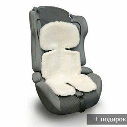 Автокресла - Накидка для детского автокресла из овечьей шерсти. Про-во РФ., 0