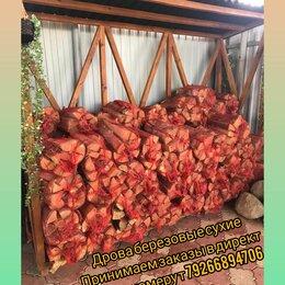 Дрова - Дрова березовые сухие в сетках , 0