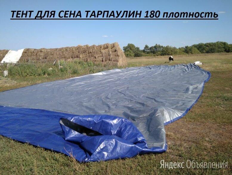 Тент  для сена Тарпаулин 180 плотность по цене 88₽ - Тенты строительные, фото 0