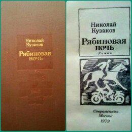 Художественная литература - Легенды Забайкалья/Кузаков, 0