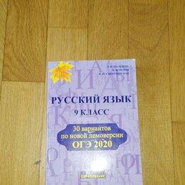 Учебные пособия - Русский язык огэ 2020, 0