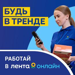 Комплектовщики - Комплектовщик онлайн заказов, 0