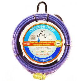 Кабели и провода - Саморегулирующийся греющий кабель в трубу Обогрев Люкс 6м., 0