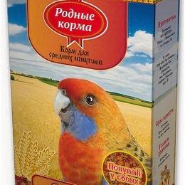 Корма - РОДНЫЕ КОРМА Корм для средних попугаев 400 г стандарт , 0