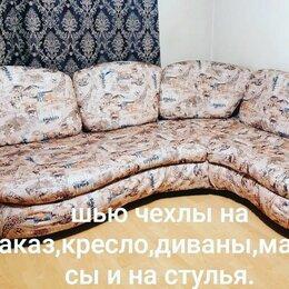 Чехлы для мебели - Чехлы на мебель, 0