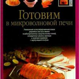 Дом, семья, досуг - Кулинарная книга, 0