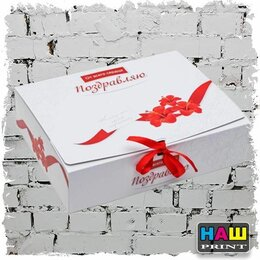 Подарочная упаковка - Коробка подарочная «Поздравляю», 31 × 24.5 × 9 см, 0
