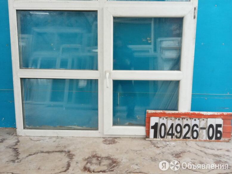 Пластиковые Окна Б/У 1210(в) х 1590(ш) Неликвид по цене 4500₽ - Окна, фото 0