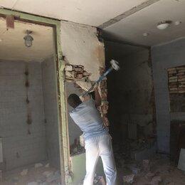 Ремонт и монтаж товаров - Демонтажные работы , 0