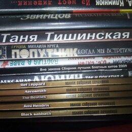 Музыкальные CD и аудиокассеты - Двд диски и мр3, 0