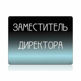 Руководители - Требуется заместитель генерального директора по производству, 0