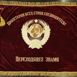 Флаги и гербы - Переходящее Красное Знамя СССР За высокие показатели в соц. соревновании, 0