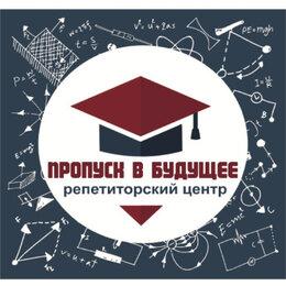 Наука, образование - Репетиторские услуги, 0