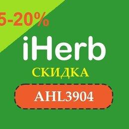 Подарочные сертификаты, карты, купоны - Iherb промокод iHerb 5-20 процентов скидка iHerb, 0