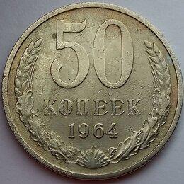 Монеты - 50 копеек 1964 год, 0
