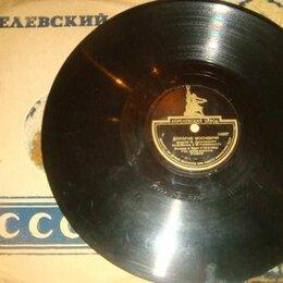 Виниловые пластинки - Пластинка Дорогие москвичи, 0
