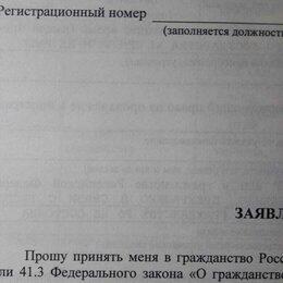 Финансы, бухгалтерия и юриспруденция - Заявление на гражданство (ОНЛАЙН), 0