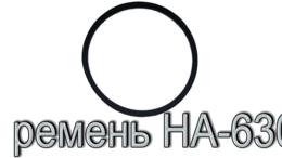 Ремни и пояса - Ремень НА-630, 0