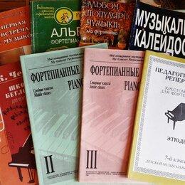 Учебные пособия - Учебные пособия и нотные тетради, 0