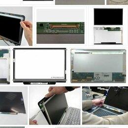 Аксессуары и запчасти для ноутбуков - Экран + Матрица для ноутбука, 0