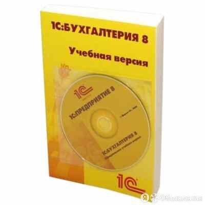 Программное обеспечение 1С 1С Бухгалтерия 8 4601546113115 по цене 273₽ - Программное обеспечение, фото 0