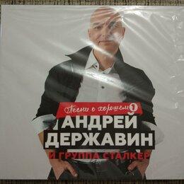 Музыкальные CD и аудиокассеты - Андрей Державин и Группа СТАЛКЕР - Песни о хорошем 1, 0
