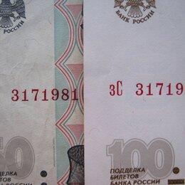 Банкноты - Купюры юбилярам (31 июля ), 0