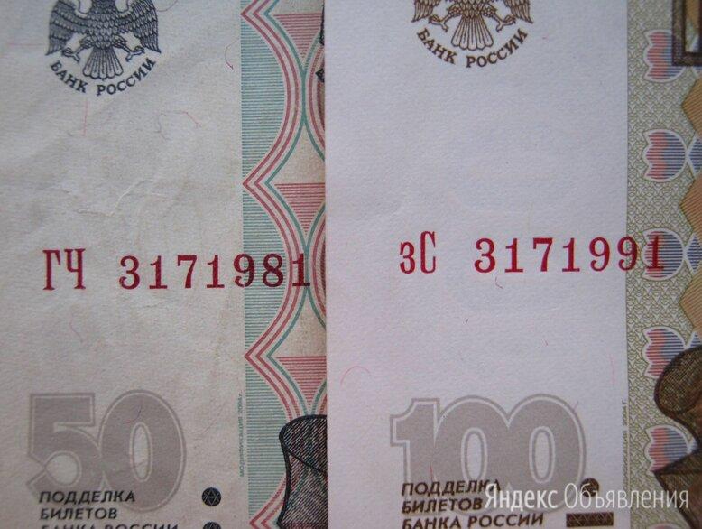 Купюры юбилярам (31 июля ) по цене 150₽ - Банкноты, фото 0