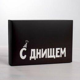 Подарочная упаковка - Коробка складная «С Днищем», 16 × 23 × 7.5 см 4721305, 0