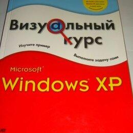 Компьютеры и интернет - Стив Джонсон Визуальный курс Windows XP 2005 год, 0