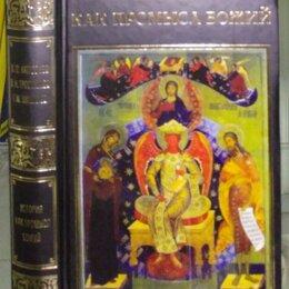 """Прочее - книга """"История как промысл Божий"""", 0"""