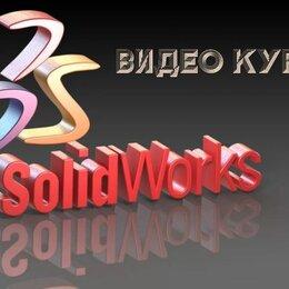 Наука, образование - Видео курс  по Solid Works, 0